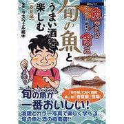 魚心あれば食べ心 旬の魚とうまい酒を楽しむ 春夏編 [ムックその他]