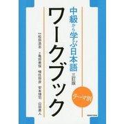 テーマ別 中級から学ぶ日本語ワークブック 三訂版 [単行本]