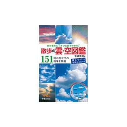 散歩の雲・空図鑑―151種の雲や空の現象を解説 探しやすい写真もくじ付き あの雲なに?がひと目でわかる! [単行本]