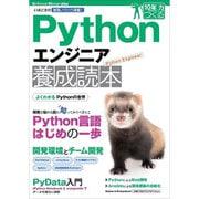 Pythonエンジニア養成読本―いまどきの開発ノウハウ満載!(Software Design plusシリーズ) [単行本]