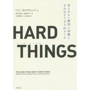 HARD THINGS(ハード・シングス)―答えがない難問と困難にきみはどう立ち向かうか [単行本]
