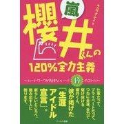嵐・櫻井くんの120%全力主義―ハードワークが気持ちいいー!!14のコトバ [単行本]