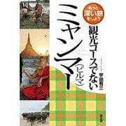 観光コースでないミャンマー(ビルマ)(もっと深い旅をしよう) [単行本]