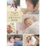 子育てカメラBOOK―キヤノンEOS Kiss X8iで毎日がもっと楽しくなる [単行本]