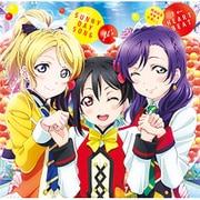 SUNNY DAY SONG/?←HEARTBEAT (劇場版「ラブライブ!The School Idol Movie」挿入歌)