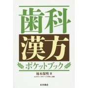 歯科漢方ポケットブック [単行本]