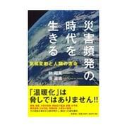 災害頻発の時代を生きる-気候変動と人類の運命 [単行本]