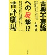 古典不要論への反撃!? 書評劇場 [単行本]
