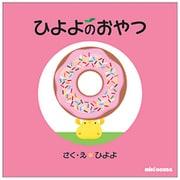 ひよよのおやつ―ひよよのえほんシリーズ(ミキハウスの絵本) [絵本]