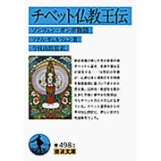 チベット仏教王伝―ソンツェン・ガンポ物語(岩波文庫) [文庫]