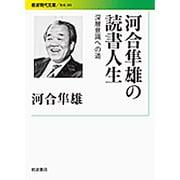 河合隼雄の読書人生―深層意識への道(岩波現代文庫) [文庫]
