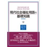 現代社会福祉用語の基礎知識 第12版 [単行本]