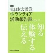第三次東日本大震災ボランティア活動報告書 2014.10―知る、体験する、伝える [単行本]