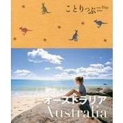 オーストラリア 第2版 (ことりっぷ海外版) [全集叢書]