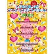 こどもに超人気!アニメ・ソング・スペシャル 2015(やさしいピアノ・ソロ&弾き語り) [単行本]