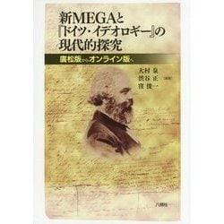 新MEGAと『ドイツ・イデオロギー』の現代的探究―廣松版からオンライン版へ [単行本]