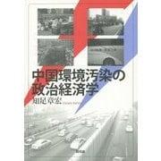 中国環境汚染の政治経済学 [単行本]