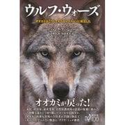 ウルフ・ウォーズ―オオカミはこうしてイエローストーンに復活した [単行本]