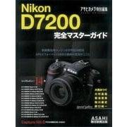 Nikon D 7200 完全マスターガイド [ムックその他]
