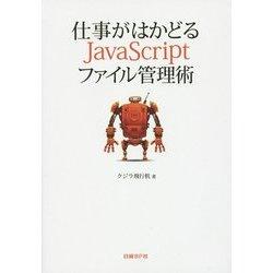 仕事がはかどるJavaScriptファイル管理術 [単行本]