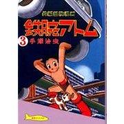 鉄腕アトム 3 1956-57 復刻版-長編冒険漫画 [コミック]