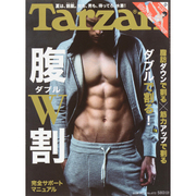 Tarzan (ターザン) 2015年 5/28号 No.672 [雑誌]