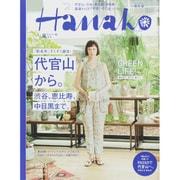 Hanako (ハナコ) 2015年 5/14号 No.1086 [雑誌]