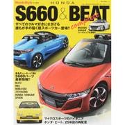 Honda S660&BEAT Complete [ムックその他]