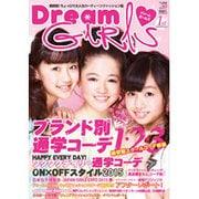 Dream Girls Vol.07 メディアパルムック [ムックその他]