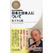 日本の伝統精神 日本と日本人について(PHPビジネス新書―松下幸之助ライブラリー) [新書]