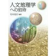 人文地理学への招待 [単行本]