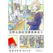 吉野北高校図書委員会 1 [コミック]