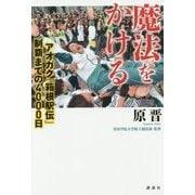 魔法をかける―アオガク「箱根駅伝」制覇までの4000日 [単行本]