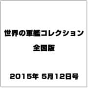世界の軍艦コレクション全国版(60) 2015年 5/12 号