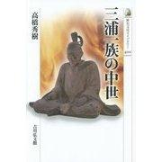 三浦一族の中世(歴史文化ライブラリー〈400〉) [全集叢書]