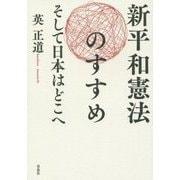 新平和憲法のすすめ―そして日本はどこへ [単行本]