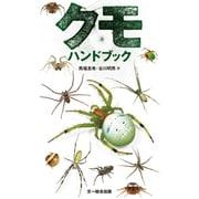 クモ ハンドブック [図鑑]
