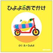 ひよよのおでかけ―ひよよのえほんシリーズ(ミキハウスの絵本) [絵本]