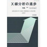 X線分析の進歩〈46〉(X線工業分析〈第50集〉) [単行本]