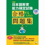 日本語教育能力検定試験 合格するための問題集 増補版 [単行本]