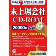 未上場会社CD-ROM 2015年下期(会社四季報)