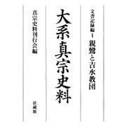 大系真宗史料 文書記録編〈1〉親鸞と吉水教団 [全集叢書]
