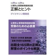 公害防止管理者等国家試験正解とヒント―ダイオキシン類関係〈平成24年度~平成26年度〉 [単行本]