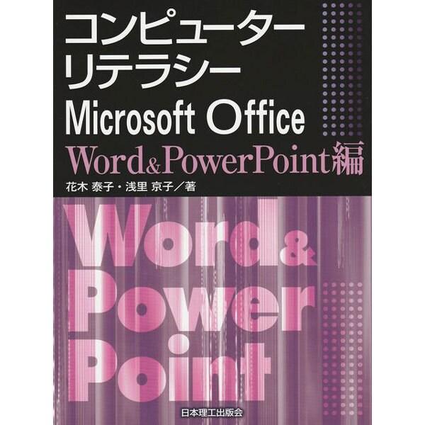 コンピューターリテラシー―Microsoft Office Word & PowerPoint編 [単行本]