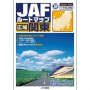 JAFルートマップ 広域関東 [単行本]