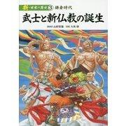 新・日本の歴史〈3〉武士と新仏教の誕生―鎌倉時代 [全集叢書]