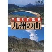 日帰りで登る九州の山 [単行本]