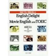映画で学ぶ英語を楽しむ―English Delight of Movie English and TOEIC [単行本]