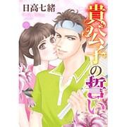 貴公子の誓い(ミッシイコミックス Happy Wedding Comics) [コミック]