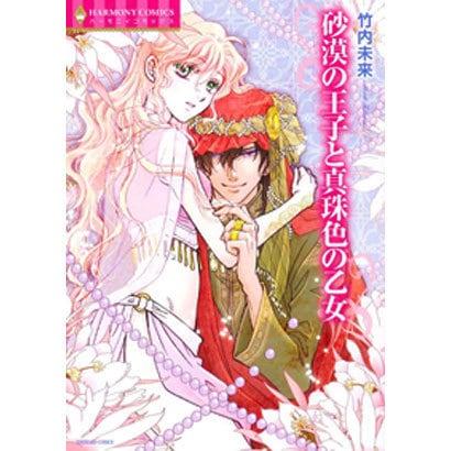 砂漠の王子と真珠色の乙女(エメラルドコミックス ハーモニィコミックス) [コミック]